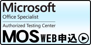 MOS WEB申込